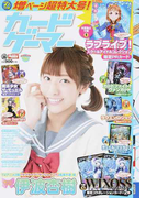 カードゲーマー vol.36 増ページ&7大付録つき!秋の超特大号