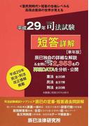司法試験短答詳解 本試験合格レベル解明Book 平成29年〈単年版〉