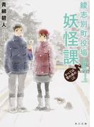 綾志別町役場妖怪課 2 すべては雪の夜のこと