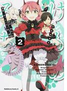 けものみち 2 (角川コミックス・エース)(角川コミックス・エース)