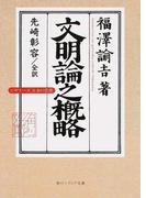 文明論之概略 (角川ソフィア文庫 ビギナーズ日本の思想)(角川ソフィア文庫)