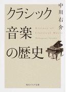 クラシック音楽の歴史 (角川ソフィア文庫)(角川ソフィア文庫)