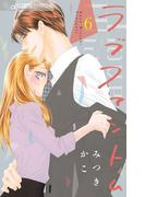 ラブファントム 6 (プチコミックフラワーコミックスα)