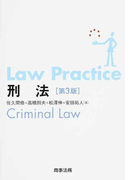 Law Practice刑法 第3版