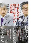 日本人なら知っておきたい天皇論 (SB新書)(SB新書)