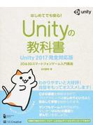 Unityの教科書 Unity 2017完全対応版 はじめてでも安心!