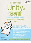 Unityの教科書 Unity 2017完全対応版 はじめてでも安心! (Entertainment & IDEA 2D&3Dスマートフォンゲーム入門講座)