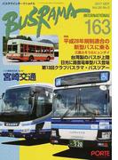 バスラマインターナショナル 163(2017SEP.)