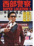 西部警察SUPER LOCATION 日本全国縦断ロケ 5 鹿児島・福岡編