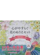 心がやすらぐ花のぬりえセット 24色えんぴつ付