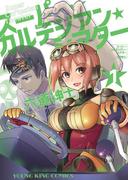 【全1-2セット】スーパー・カルテジアン・シアター(YKコミックス)