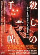 殺しの手帖 〈実録〉平成の未解決・未解明事件の謎 (洋泉社MOOK)