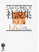 ジャパンタイムズ社説集 2017年上半期 1月▷6月