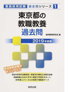 東京都の教職教養過去問 2019年度版