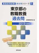 東京都の教職教養過去問 2019年度版 (教員採用試験過去問シリーズ)