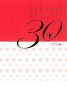 愛と幸せを運ぶセルフ・セラピー30