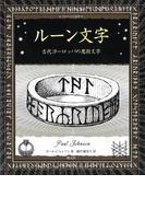ルーン文字(アルケミスト双書)