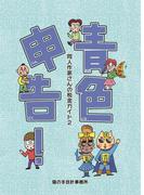 【期間限定価格】青色申告!~同人作家さんの税金ガイド2~