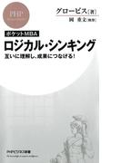 [ポケットMBA]ロジカル・シンキング(PHPビジネス新書)