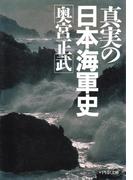 真実の日本海軍史(PHP文庫)