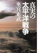 真実の太平洋戦争(PHP文庫)