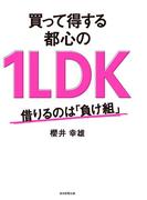 買って得する都心の1LDK(毎日新聞出版)(毎日新聞出版)