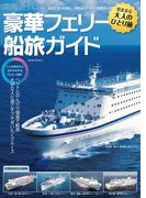 定期便でいく豪華フェリー船旅ガイド