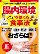 腸内環境を整えるいきいき食事法(楽LIFE ヘルスシリーズ)