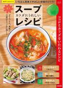 カラダにうれしい楽々スープレシピ(楽LIFEシリーズ)