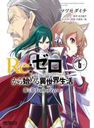 Re:ゼロから始める異世界生活 第三章 Truth of Zero 6(MFコミックス アライブシリーズ)