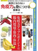 【期間限定価格】病気にならない免疫力を身につける食事法