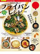 カラダに優しい楽々フライパンレシピ(楽LIFEシリーズ)