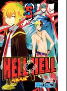 HELL HELL 5巻(ガンガンコミックス)