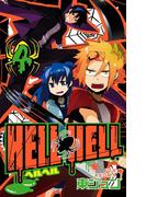 HELL HELL 4巻(ガンガンコミックス)