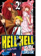 HELL HELL 2巻(ガンガンコミックス)