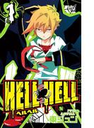 HELL HELL 1巻(ガンガンコミックス)