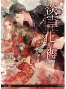【試し読み増量版】淡雪に花の褥(LiLiK文庫)