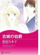 ハーレクインコミックス セット 2016年 vol.57(ハーレクインコミックス)