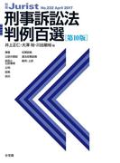 刑事訴訟法判例百選(第10版)(別冊ジュリスト)