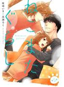 ねこまたぐらし 分冊版 : 5(コミックマージナル)
