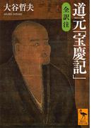 道元「宝慶記」 全訳注(講談社学術文庫)