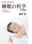睡眠の科学・改訂新版 なぜ眠るのか なぜ目覚めるのか(ブルー・バックス)