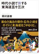 時代小説で旅する東海道五十三次(講談社+α文庫)