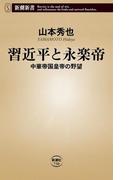 習近平と永楽帝―中華帝国皇帝の野望―(新潮新書)(新潮新書)
