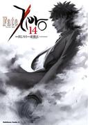 Fate/Zero(14)(角川コミックス・エース)