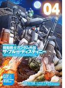 機動戦士ガンダム外伝 ザ・ブルー・ディスティニー(4)(角川コミックス・エース)