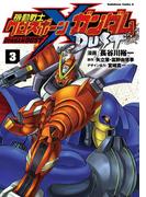 機動戦士クロスボーン・ガンダム DUST(3)(角川コミックス・エース)