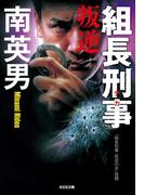 組長刑事(デカ) 叛逆(光文社文庫)