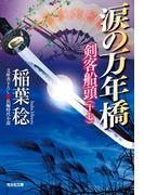 涙の万年橋~剣客船頭(十七)~(光文社文庫)