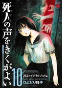 死人の声をきくがよい 10(チャンピオンREDコミックス)